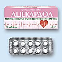 ацекардол таблетки покрытые оболочкой кишеч, , 50мг №30 Синтез(Курган) ОАО