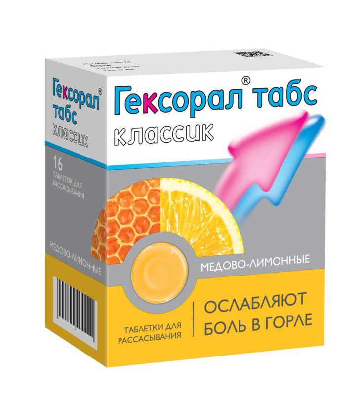 гексорал классик таблетки для рассас, №16 лимон Юник Фармасьютикал Лабораториз