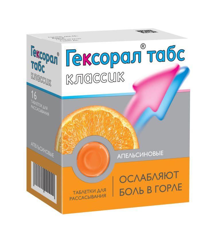 гексорал классик таблетки для рассас, №16 апельсин DandD/Unique Pharmaceutical