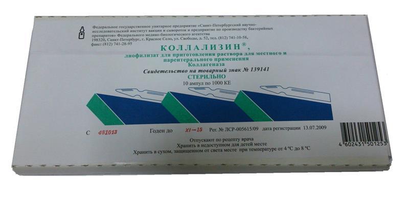 коллализин лиофилизат 1000 ке №10 амп