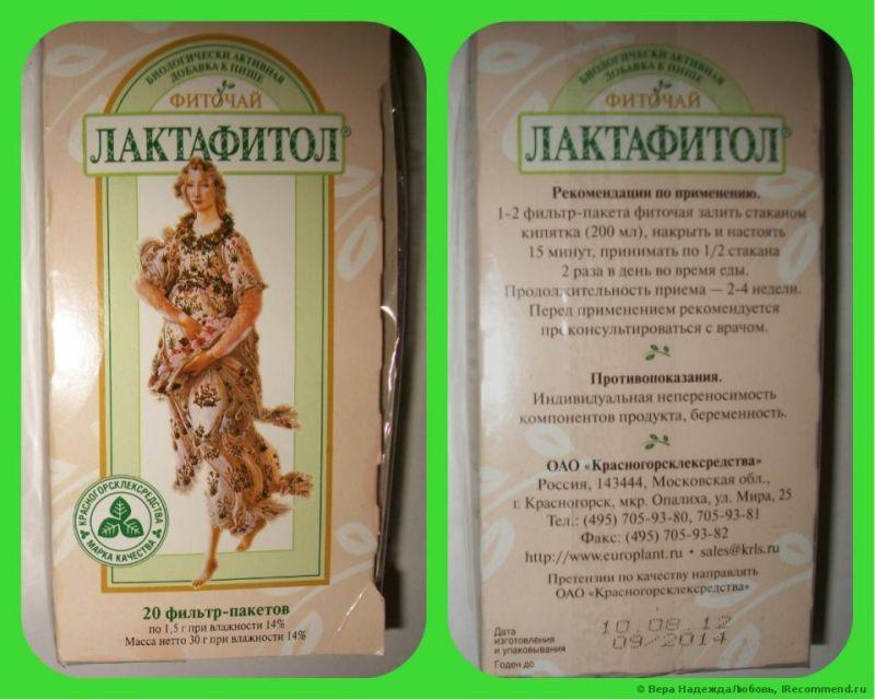 Лактофитол отзывы чай