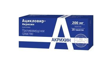 ацикловир 200 таблетки инструкция по применению