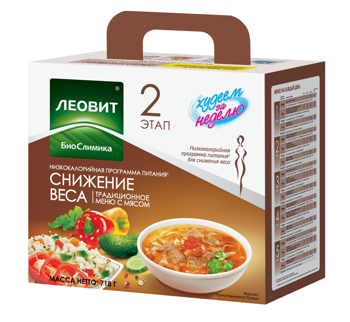 худеем за неделю программа традиционное меню с мясом ЛЕОВИТ Нутрио