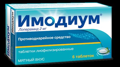 имодиум лиофилизированный 2 мг №6 таблетки Каталент ЮК Суиндон Зайдис Лимит