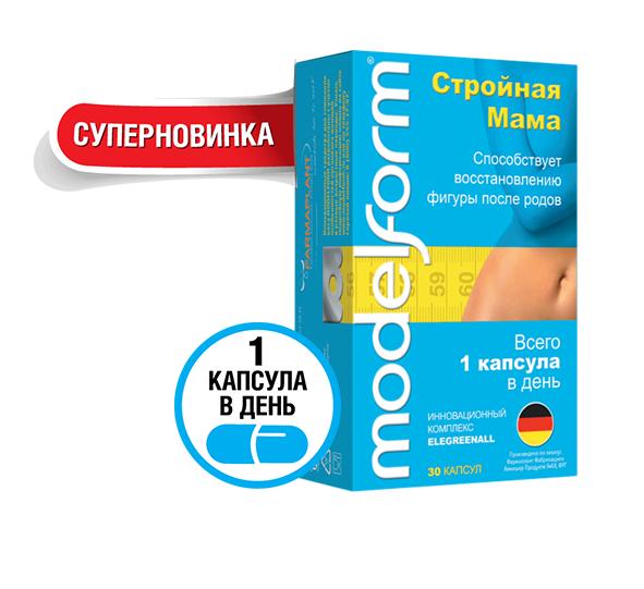 модельформ стройная мама 350 мг №30 капс ООО В-МИН+