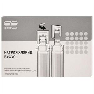 натрия хлорид буфус раствор для инъекций 0,9% 5 мл №10 амп ОБНОВЛЕНИЕ ПФК
