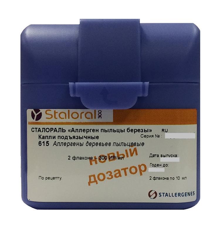 сталораль аллерген пыльцы березы 10 мл №2 флакон поддерживающий курс