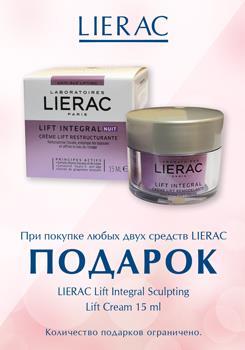 Подарок от LIERAC